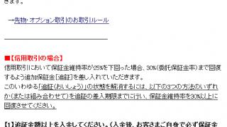 kabu.com証券の「追証を解消する方法」だよ。